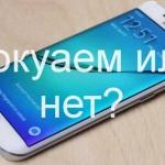 стоит ли покупать Galaxy S6 Edge?