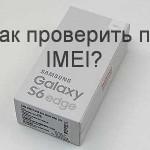 Проверка Galaxy S6 по IMEI