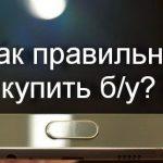 Как правильно купить б/у Galaxy S7 с рук?