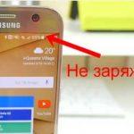 Что делать, если Samsung Galaxy S7 не заряжается?