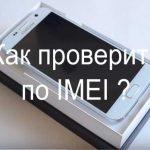 Как проверить Galaxy S7 по IMEI