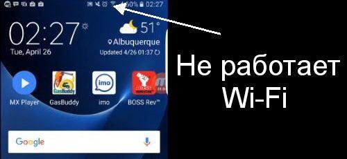 Не работает Wi-Fi в Галакси С7