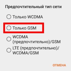 """Выбираем """"Только GSM"""""""