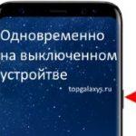 Жесткий сброс Galaxy S8 кнопками