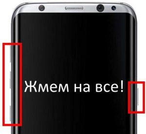 Заставляем Galaxy S8 включиться