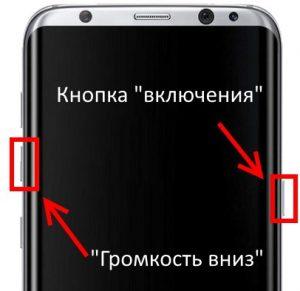 Включаем Samsung S8 двумя кнопками