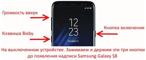 Вход в режим рекавери на Galaxy S8