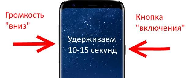 Перезагружаем зависший Galaxy S8