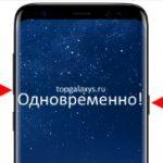 Делаем скриншот в Galaxy S8 нажатием кнопок