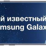 Заводской брак в Samsung S8
