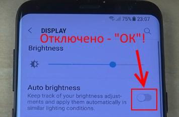 Отключаем автояркость в Galaxy S8