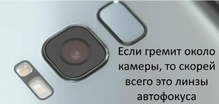 Трястись могут линзы камеры Galaxy S8