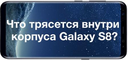 Что стучит внутри Galaxy S8