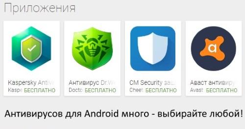 Ставим антивирус и Samsung S8 перестанет тормозить