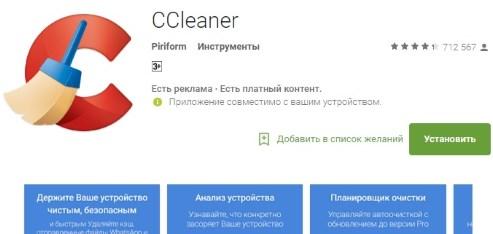 "Убираем ""тормоза"" Galaxy S8 - CCleaner"