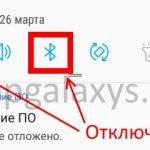Отключаем беспроводную передачу данных в Galaxy S9