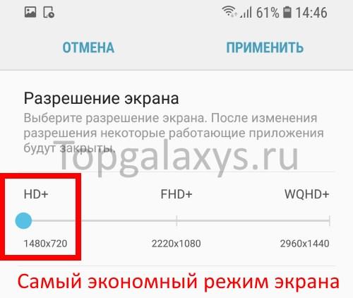 Низкое разрешение экрана Galaxy S9 - дольше время работы