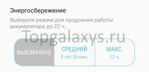 Режим энергосбережения Galaxy S9