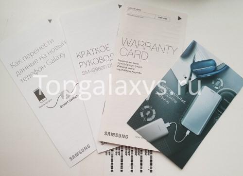 Гарантийный талон, инструкции и брошюры из коробки Galaxy S9