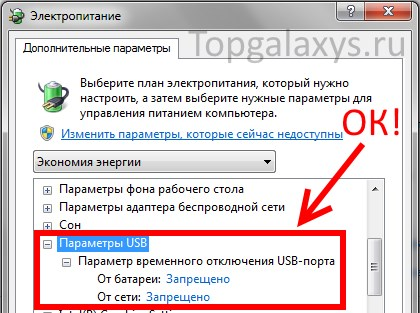 Запрещаем временное выключение USB-портов