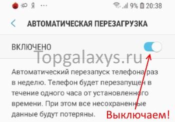 Аuto restart Galaxy S9 - ON