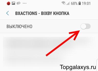 Включаем доступ bxActions к запросам кнопки Bixby