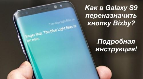 Как перенастроить кнопку Bixby в Galaxy S9