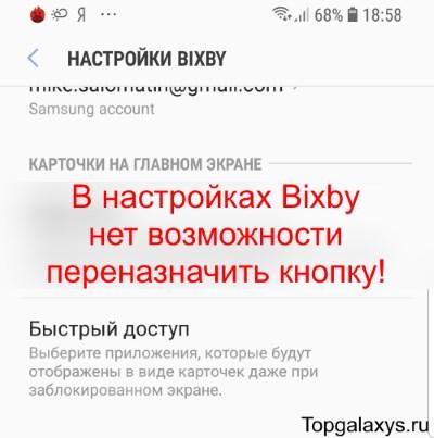 Нельзя переназначить Bixby в настройках Galaxy S9