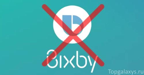 Как выключить Bixby в Galaxy S9