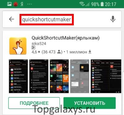 Загружаем и устанавливаем QuickShortcutMaker