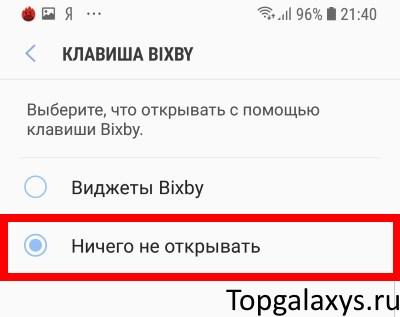 Ничего не открывать при нажатии Bixby
