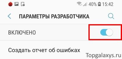 Выключаем режим разработчика в Galaxy S9