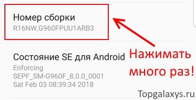 Как включить режим разработчика в Galaxy S9