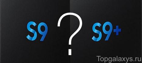 Разница между Galaxy S9 и S9 Plus