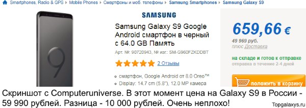 В Европе Galaxy S9 стоит дешевле чем в России