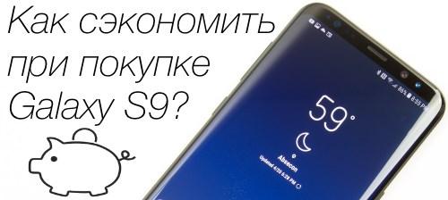 Как сэкономить при покупке Galaxy S9