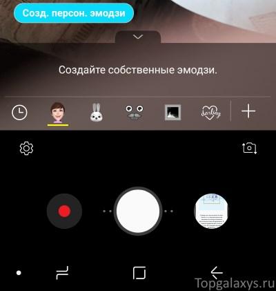 "AR Emoji - уникальная ""фишка"" Galaxy S9"