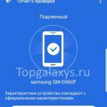 Результат проверки Galaxy S9 на подлинность в AnTuTu