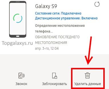 Сброс контента и настроек через специальный сервис Samsung