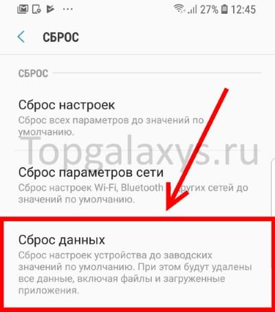 Сброс данных через меню Galaxy S9