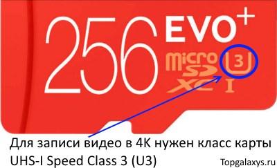 Для записи 4K видео на Galaxy S9 нужна карточка класса U3
