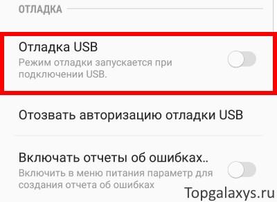 """Пункт """"Откладка USB"""" в меню Galaxy S9"""