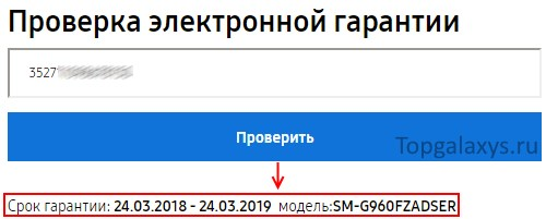 Проверка Galaxy S9 по IMEI на официальном сайте