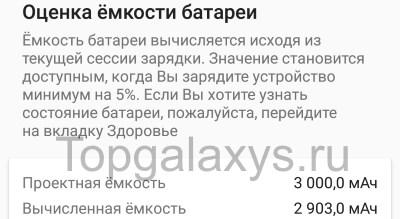 Оценка емкости батареи Galaxy S9