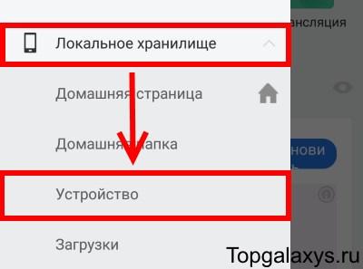Меню ES File Explorer