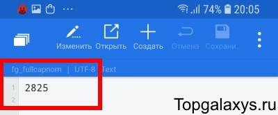 Текущая емкость аккумулятора Galaxy S9
