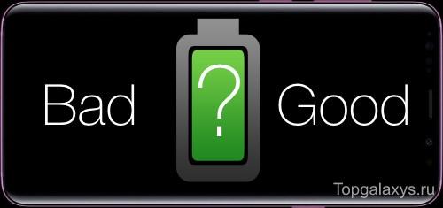 Как проверить износ батарейки Galaxy S9