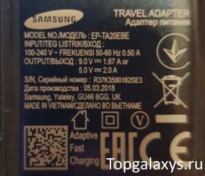 Характеристики адаптера быстрой зарядки Samsung S9