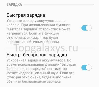 Меню включения быстрой зарядки в Samsung Galaxy S9