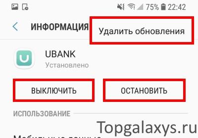Выключаем приложение UBANK
